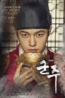 Ruler Master of the Mask-MBC-2017-03