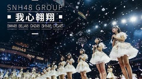 SNH48 GROUP第四届偶像年度人气总决选主题曲《我心翱翔》