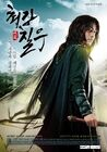 Strongest Chil Woo2