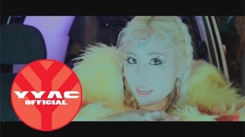 그레이스(GRACE) - 아임 파인(I'M FINE) Official M V