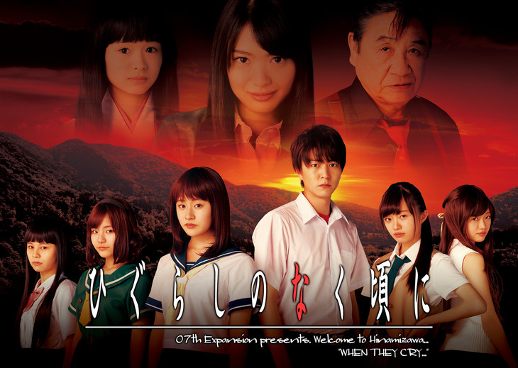 Higurashi no Naku Koro ni (Drama)