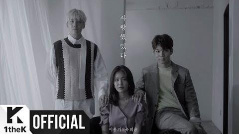MV Lee Hong Gi(이홍기), Yoo Hwe Seung(유회승) Still love you(사랑했었다)