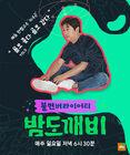 Night Goblin-JTBC-02