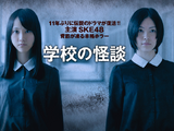 Gakkou no Kaidan (2012)