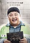 Smart Prison Living-tvN-2017-19