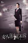Women Must Be Stronger-Anhui TV-201608