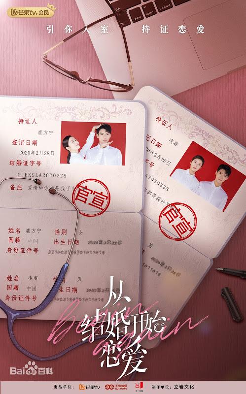 Cong Jie Hun Kai Shi Lian Ai