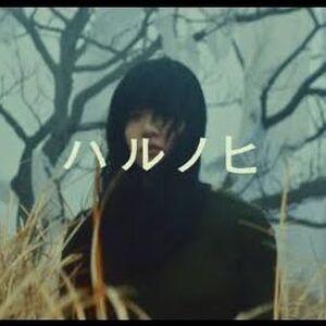 Aimyon - Haru no Hi (ハルノヒ)