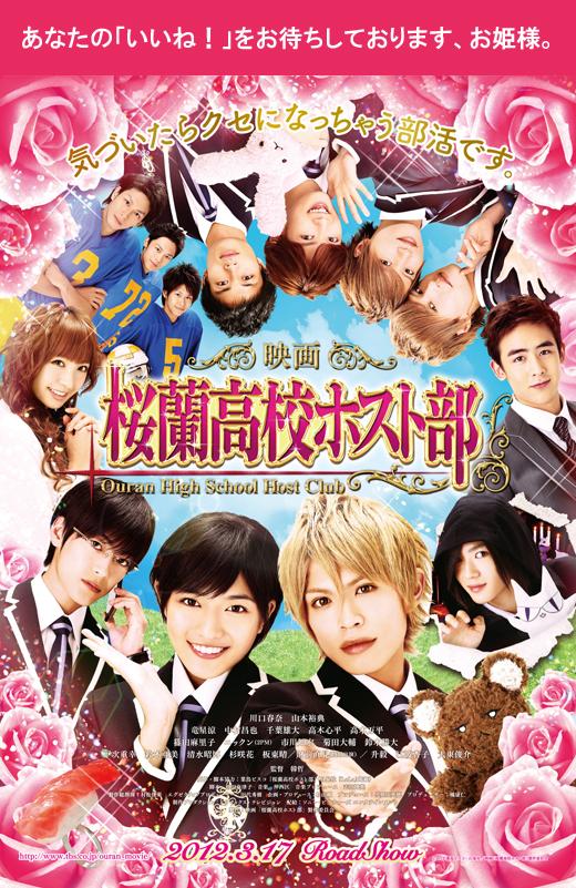 Ouran High School Host Club (Película)