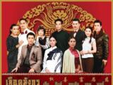 Mafia Luerd Mungkorn