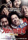 Marrying-the-Mafia-4-Family-Ordeal-Korean-Movie-2011 16