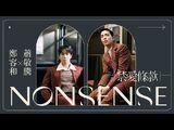 鄭容和 Jung Yong Hwa, 蕭敬騰 Jam Hsiao - 禁愛條款 (NONSENSE) 【官方完整版 Official Music Video】-2