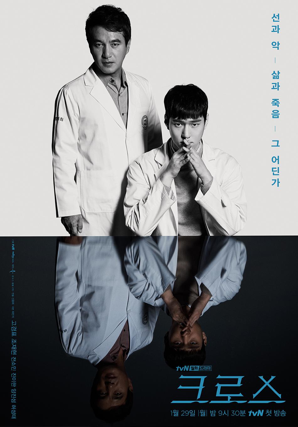 Cross (tvN)