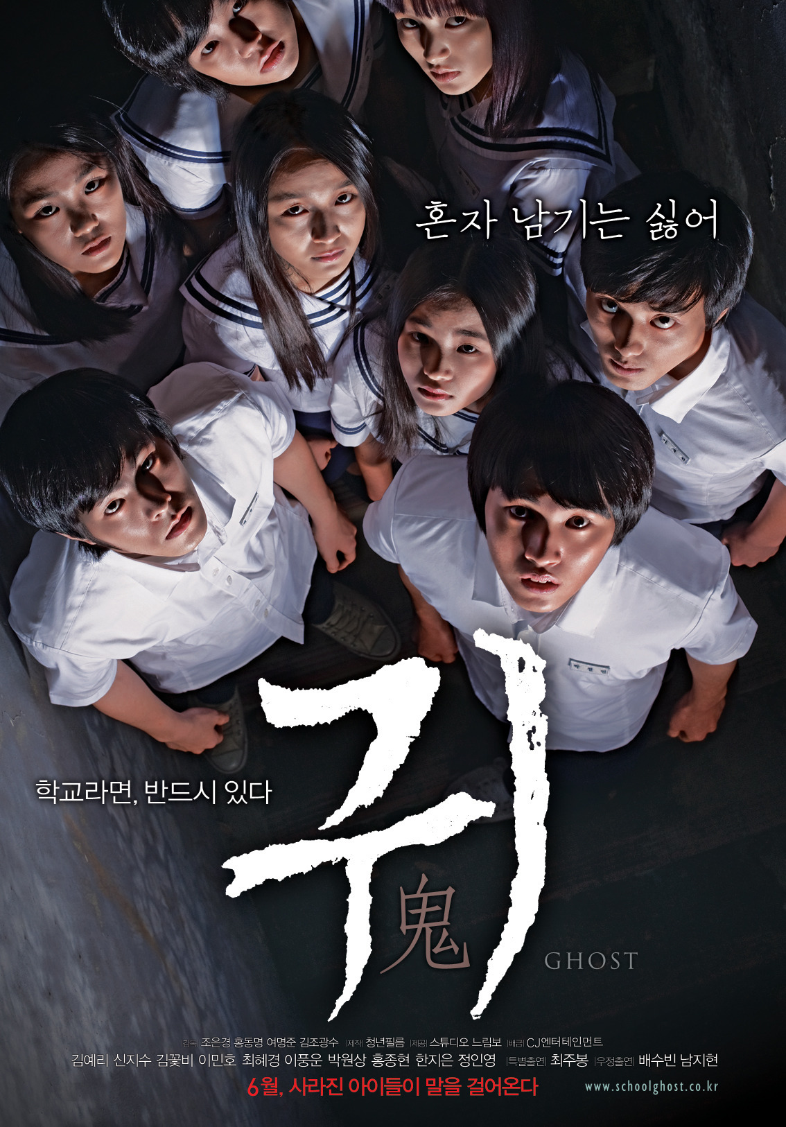 Ghost (2010)