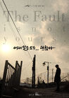 The Fault is not Yours-2019-02