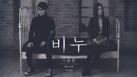 Official M V 이승환 - 비누 duet with 김예림