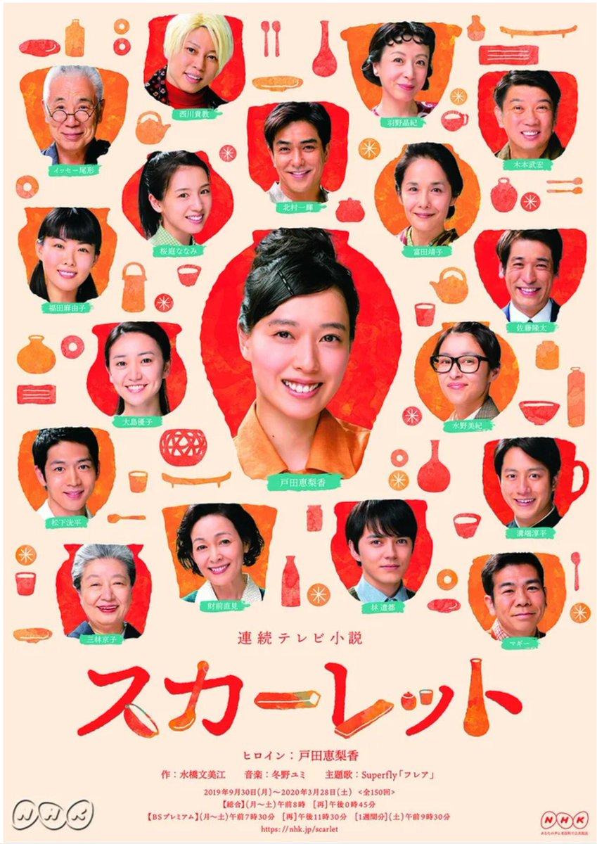 Scarlet (NHK)