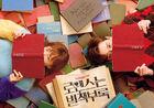 Romance is a Bonus Book TVN 2019-2
