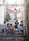 Sisters over flowers1
