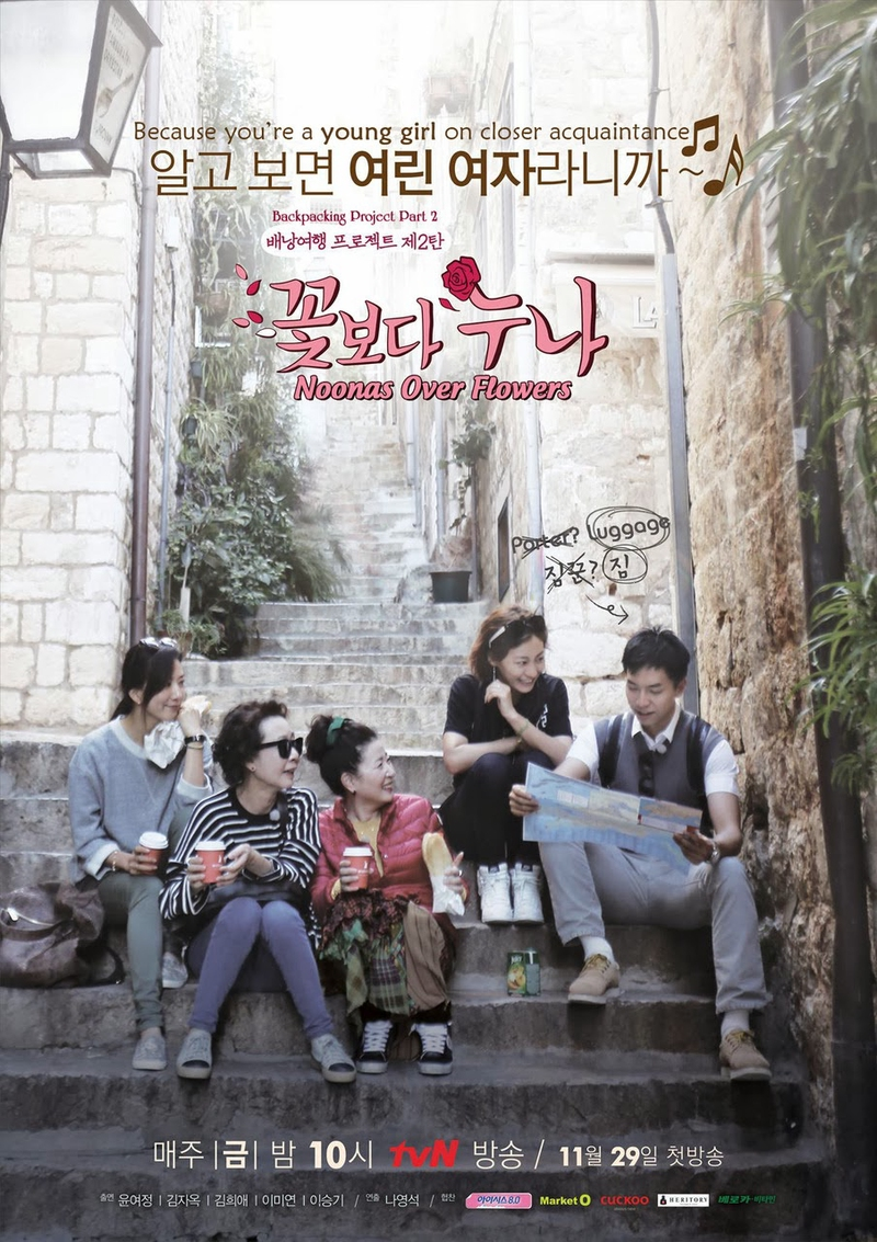 Sisters Over Flowers