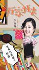 Wan Jia Deng Huo-AnhuiTV-201811