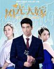 The Perfect Wedding-Anhui TV-201806