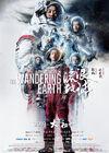The Wandering Earth-1