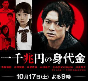 Issencho Yen no Minoshirokin