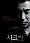 Secret korean movie 2009 -poster2