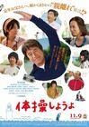 Taiso Shiyou yo (My Retirement, My Life)