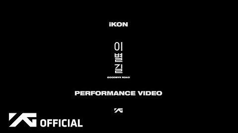 IKON - '이별길(GOODBYE ROAD)' PERFORMANCE VIDEO