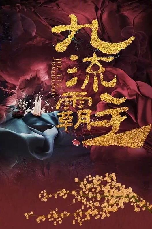 Jiu Liu Overlord