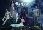 Bride of the Water GodtvN2017-7