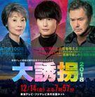 Dai Yukai 2018 Fuji-TV2018