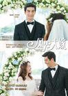 The Perfect Wedding-Anhui TV-201801