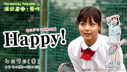 Happy! Namida no Sumasshu