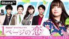 Ichi Peeji no Koi (1ページの恋) Abema TV2019 -2