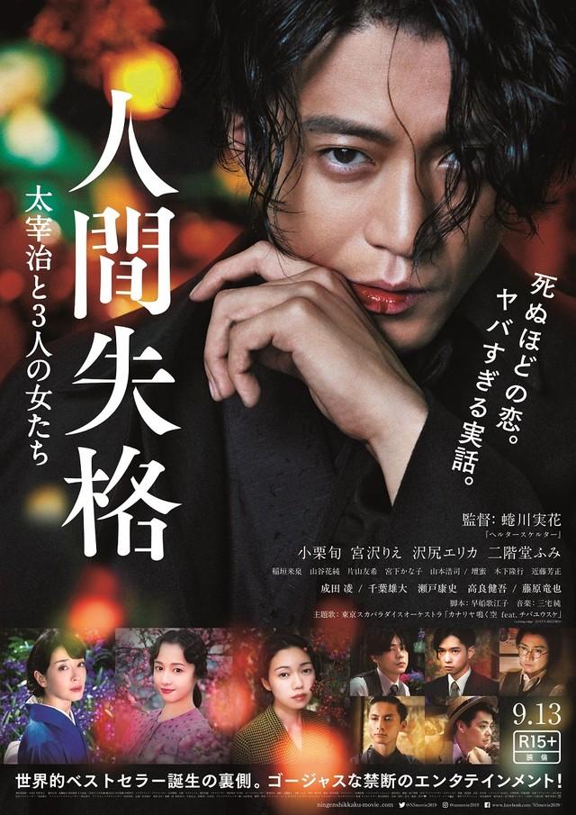 Ningen Shikkaku (2019)
