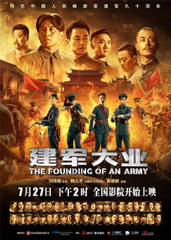The Founding of an Army-201702.jpg