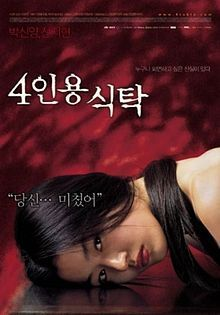 The Uninvited (2003 film).jpg