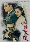 Love in Han Yuan-Anhui TV-201803