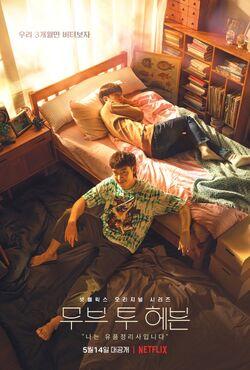 Move To Heaven-Netflix-2021-05.jpg
