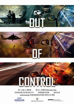 Out Of Control-1.jpg