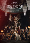 The Penthouse 2-SBS-2021-02