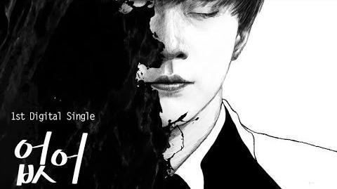 Cheondung (천둥) - 없어 (Gone)