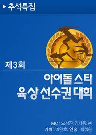 Idol Star Athletics Championships 2011 Chuseok Special