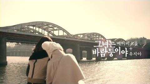 Baby Soul & Yoo Jia - She's A Flirt