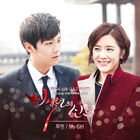 Bride of the Century OST Part 2