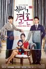 Greatest MarriageTV Chosun2014-6