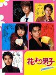 Hana Yori Dango TBS2005